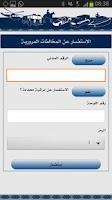 Screenshot of ROP - Royal Oman Police