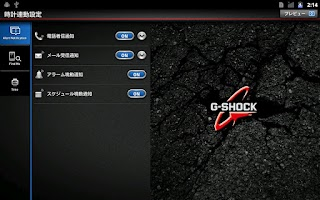 Screenshot of G-SHOCK App for Tablet