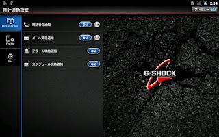 Screenshot of G-SHOCK App for Tablet