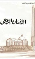 Screenshot of The Spiritual Man Arabic