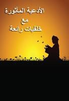 Screenshot of الادعية المأثورة مع خلفيات