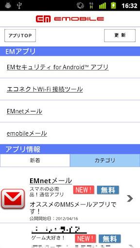 EMOBILEオススメ!アプリ