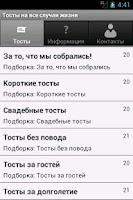 Screenshot of Тосты на все случаи жизни