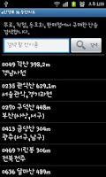 Screenshot of e산경표 3000산 등산지도