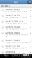 Screenshot of 股東會紀念品