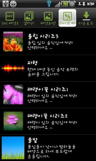 【免費個人化App】住粉紅色的背景,系列2-APP點子