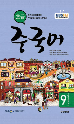 EBS FM 초급중국어 2012.9월호