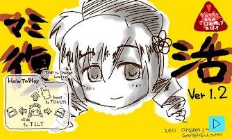 Screenshot of Mami Fukkatsu