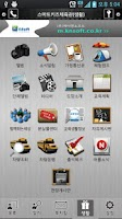 Screenshot of 스마트키즈체육관:태권도,합기도,검도,킥복싱,유도