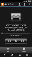 Screenshot of ボイスレコーダー