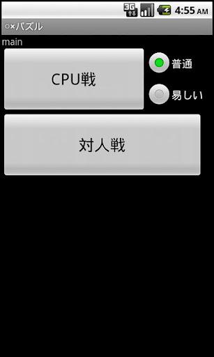 重力○×対戦パズル