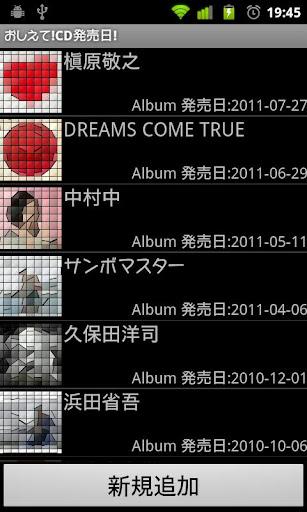 おしえて CD発売日