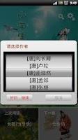 Screenshot of 每日必听国学 小学生必背古诗80首(有声图文注音版)