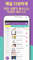 Screenshot of 배틀코믹스 – 무료 게임웹툰 / 게임만화