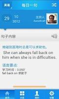 Screenshot of 每日一句