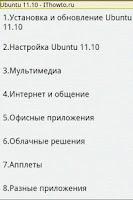 Screenshot of Ubuntu 11.10 Пошаговые советы
