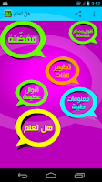 Screenshot of هل تعلم