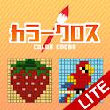 カラークロス -Lite版- 定番イラストロジック icon