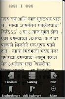 Screenshot of Adbhut - Marathi Novel  Book