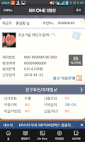 Screenshot of IBK ONE앱통장
