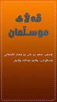 Screenshot of قەڵای موسڵمان Qallay Musllman