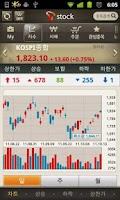 Screenshot of T 신영증권