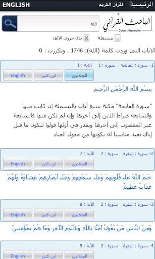 【免費書籍App】الباحث القرآني-APP點子
