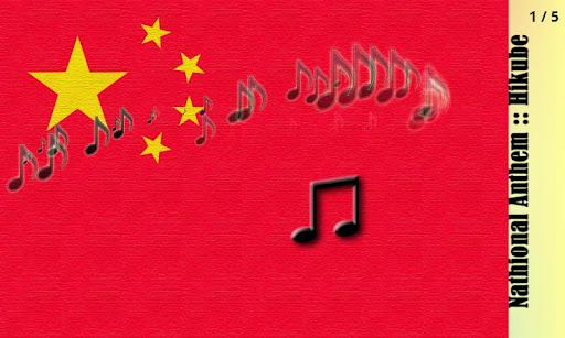 中華人民共和国の国歌::弾くべ fa