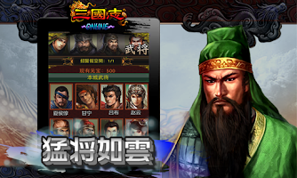Screenshot of 三國志ONLINE