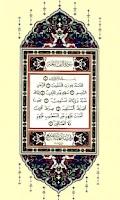Screenshot of القرآن الكريم - مصحف ورش Coran