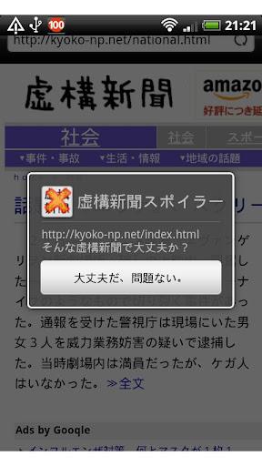 無料新闻Appの虚構新聞スポイラー|HotApp4Game