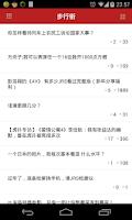 Screenshot of 虎扑步行街