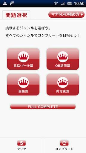 玩生活App|内定大王のマナトレ免費|APP試玩