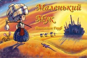 Screenshot of Маленький Мук - Детская Книга