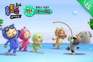 Screenshot of 후토스 VOD 9탄 (시즌 2, 43~45화)