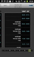 Screenshot of תלמידע אורט