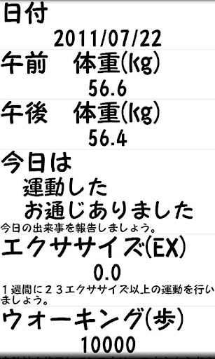 APK App しゃべる日記帳 for iOS | Download Android APK ...