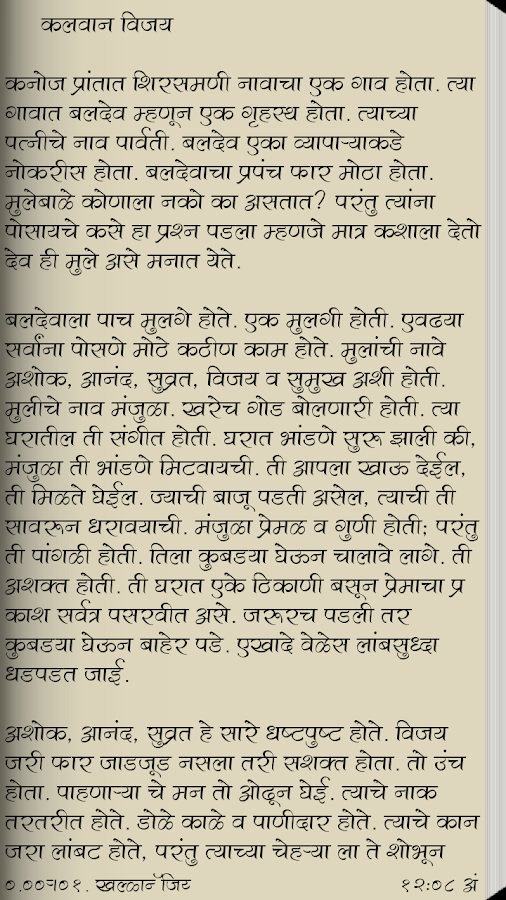 my mother short essay in marathi Essay on my mother in marathi wikipedia short essay on lion in teluguessay environmental pollution india research paper on carbon fiberessay on my mother in marathi wikipediaessay world war 1 causes marathi language - wikipedia modern marathi prose flourished through various new literary forms like the essay, the online.