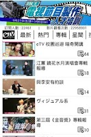 Screenshot of etvorg - eTV行動電視台