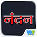 Nandan Icon