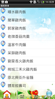 Screenshot of 瘋嘉義