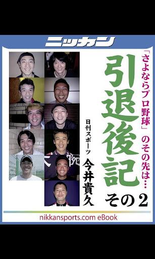 甲子園準Vでプロ入りした前田幸長は大学准教授/引退後記2
