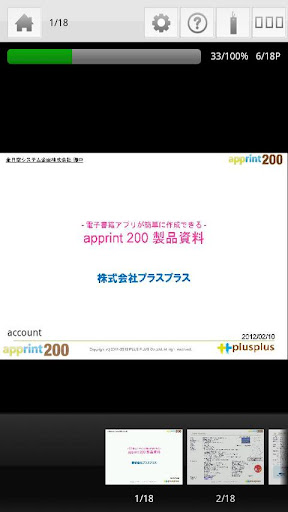 玩工具App apprint200免費 APP試玩