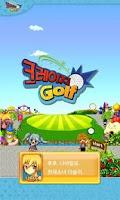 Screenshot of 크레이지 골프_게임