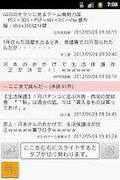 Screenshot of Ms ITニュースリーダーβ(タブブラウザ機能付き)