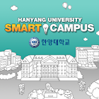 한양대학교 모바일 스마트캠퍼스 icon