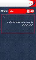 Screenshot of فرهنگ لغات انگليسي آریان پور