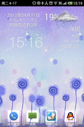 Gaya3D Zise Live Wallpaper