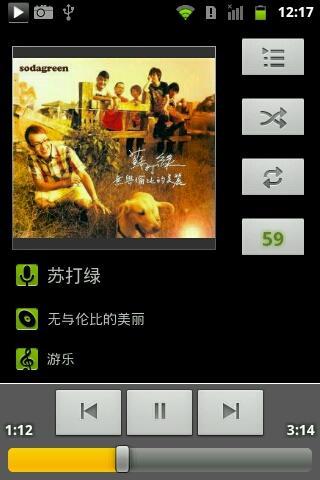 AOSP Music Player Plus