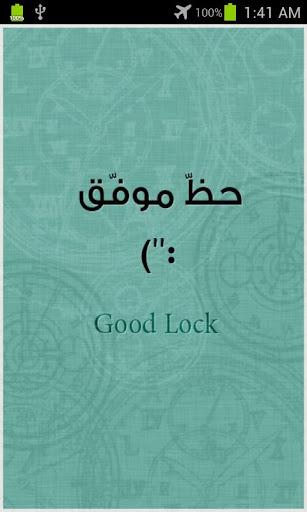 حظك اليوم
